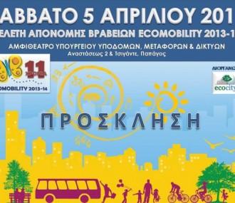 ECOMOBILITY 2013-14 Teleti Aponomis