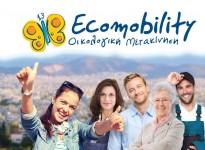 35 χρόνια ecomobility